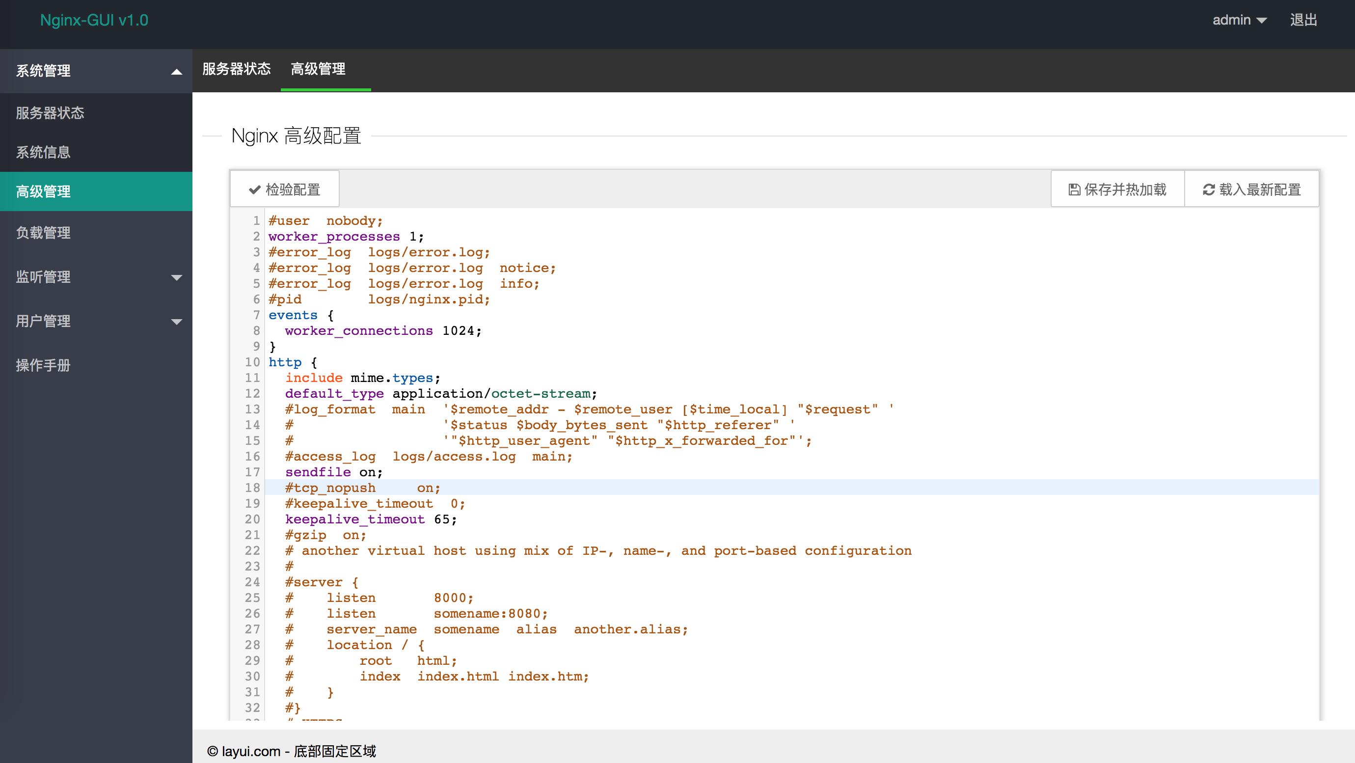 Nginx 可视化!配置监控一条龙!Nginx-GUI入门